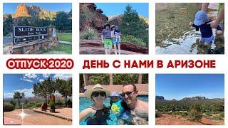 ПУТЕШЕСТВИЕ С РЕБЕНКОМ//АРИЗОНА//РУМ ТУР//ОТПУСК 2020