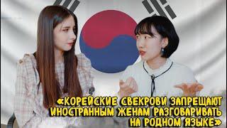 Злые корейские свекрови/ Почему корейцы не хотят жениться?/ Расизм в Корее / ft.Чериш
