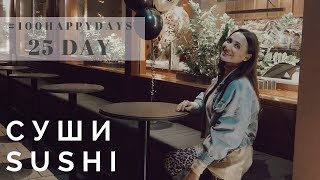 25 / #100happydays RONIN СУШИ В МИНСКЕ | SUSHI IN MINSK