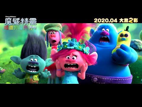 魔髮精靈:唱遊大世界 (Trolls World Tour)電影預告