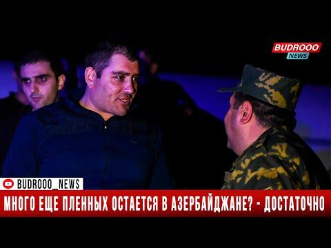 Освобождённый армянин: в Азербайджане остаётся достаточно  пленных