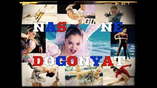 Нас не догонят -Евгения  Медведева