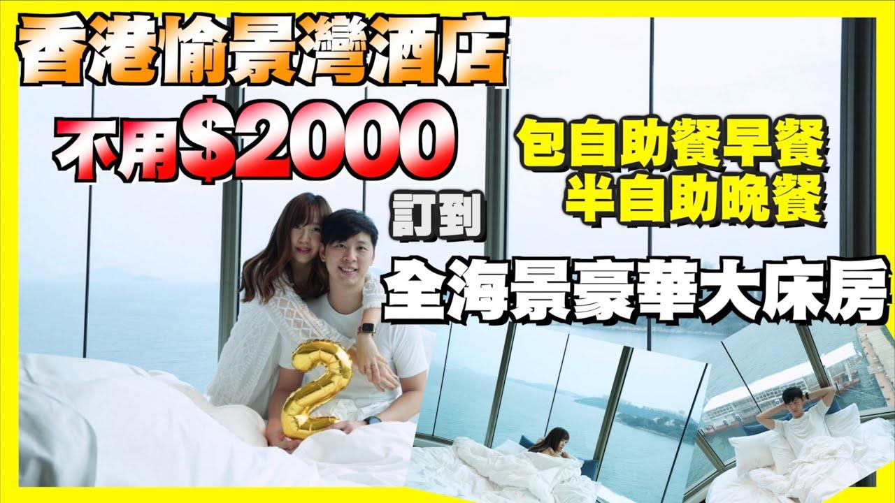 【酒店開箱】香港愉景灣酒店Staycation! 不用$2000就訂到全海景豪華大床房! 訂房攻略!酒店房間&交通篇 #AubergeDiscoveryBay
