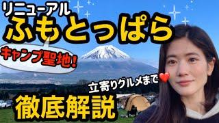 一双麻希です。 今回は、キャンプの聖地!! 富士山を目の前にキャンプができる 【ふもとっぱら】を徹底解説!^ ^ もう10回以上?私が最もよく行っているキャンプ場です。