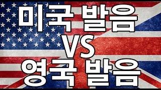 데이브 + 영국남자 [미국 영어 VS 영국 영어] AMERCAN ENGLISH VS BRITISH ENGLISH - Featuring  Koreanenglishmen