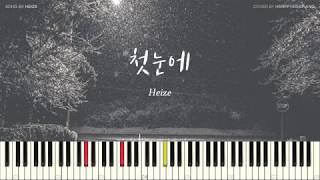 헤이즈(Heize) - 첫눈에 피아노커버 [PIANO COVER]