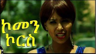 Repeat youtube video Ethiopian Movie Trailer - Common Course  2015