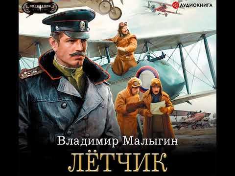 Владимир Малыгин – Лётчик. [Аудиокнига]