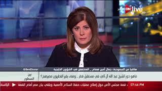 بين السطور - ما هو دور الشيخ عبد الله آل ثاني في مستقبل قطر ؟ وهل سيقرر القطريون مصيرهم ؟