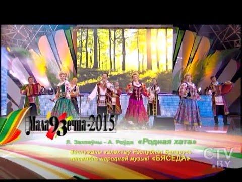 Ансамбль «Бяседа» – Родная хата (Открытие фестиваля «Молодечно-2015»)