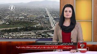 Morning Magazine 15.02.2020 - کارکرد وزارت دولت در امور شهیدان و معلولان