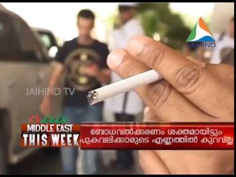 DAILY 11 LAKSH PEOPLE SMOKING IN UAE. JAIHIND TV SPECIAL REPORT
