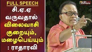 Radha Ravi Latest Speech | CAA வருவதால் விலைவாசி குறையும், மழைபெய்யும்: ராதாரவி | CAA | Modi | BJP