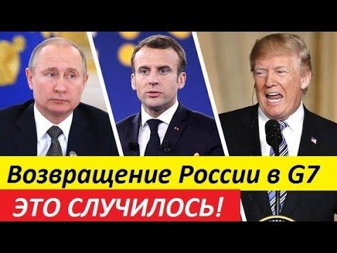 """🔥ТРИУМФ РОССИИ?! ВОЗВРАЩЕНИЕ РОССИИ в G7! Трамп и Макрон пригласили Путина в """"БОЛЬШУЮ СЕМЁРКУ"""""""