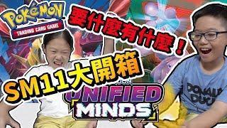 Gambar cover 【MK TV】PTCG SM11 unified minds 大開箱!這次不尬包,但是這盒壞掉了,要什麼來什麼?而且配率還不科學啊!