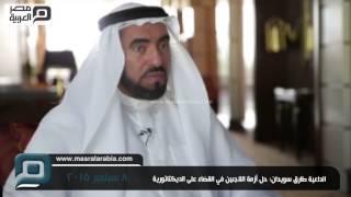 مصر العربية | الداعية طارق سويدان: حل أزمة اللاجئين في القضاء على الديكتاتورية