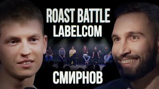 Алексей Смирнов x Алексей Щербаков | Roast Battle LC #11