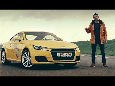 Тест-драйв Audi TT (2016) . В чём его сильные стороны?