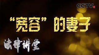 """《法律讲堂(生活版)》 """"宽容""""的妻子 20200317   CCTV社会与法"""