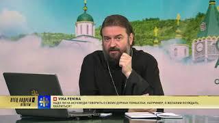 Прот.Андрей Ткачёв Отвечает на ваши вопросы (25.06.2018)