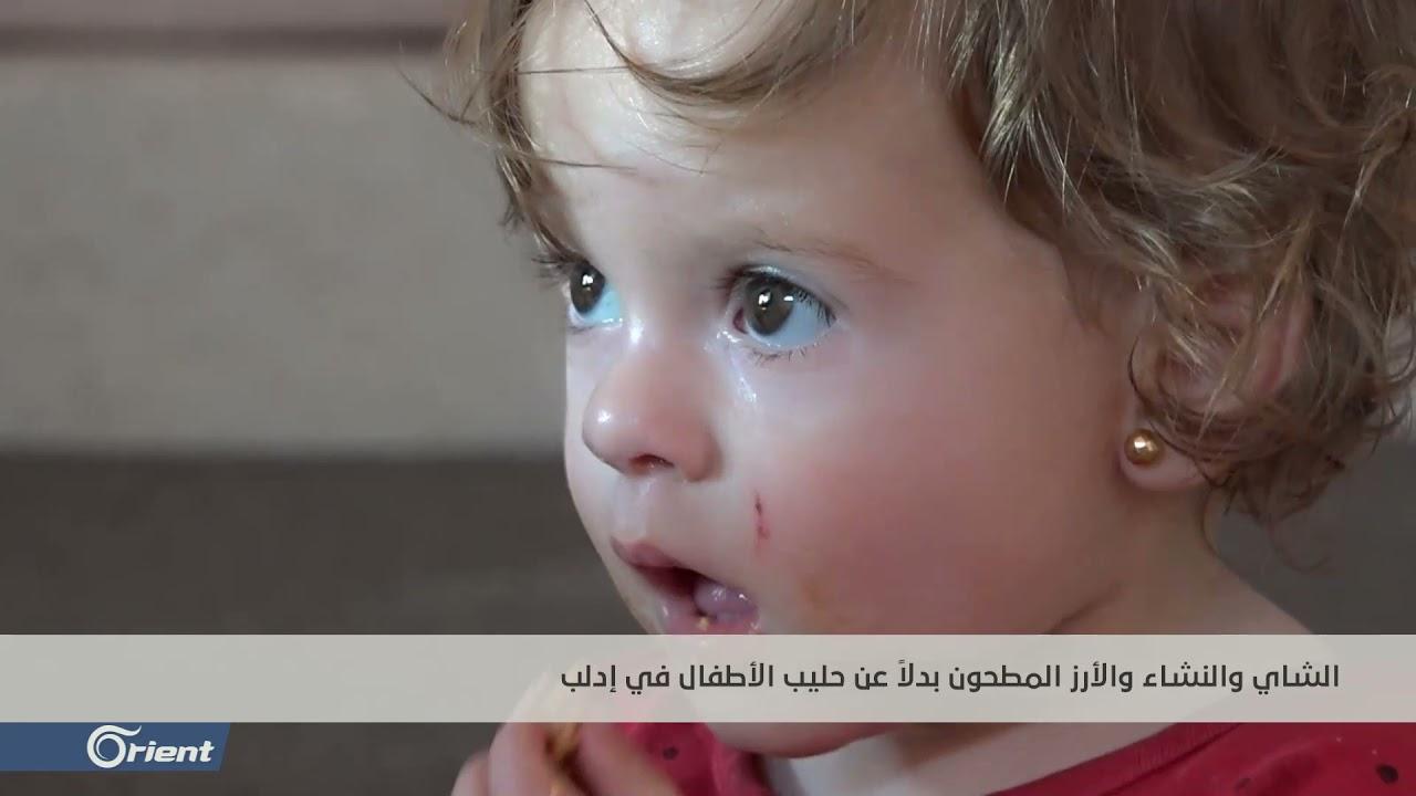 مواد غذائية تسبب حالات سوء التغذية لأطفال المخيمات في إدلب نتيجة غياب حليب الأطفال
