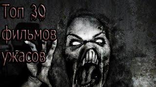 Топ 30 Самых Страшных Фильмов Ужасов. Часть Вторая