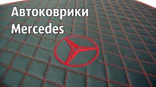 Автоковрики для Mercedes