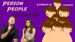Person, Persons, People, Peoples ใช้อย่างไร