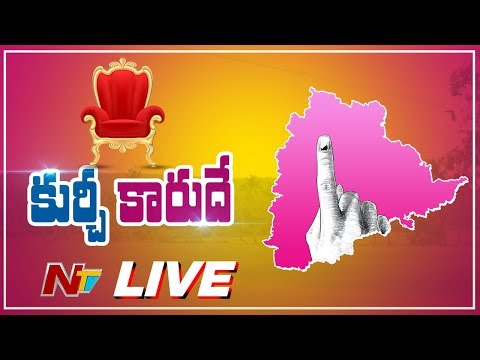 NTV Exclusive Coverage On Telangana Election Results | TRS Vs Mahakutami - NTV