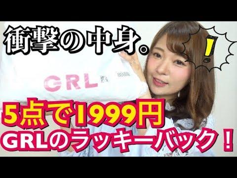 衝撃グレイルのラッキーバック5点で1999円…