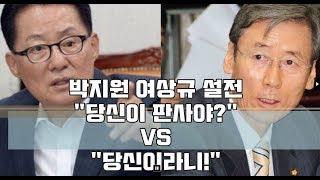 """박지원 여상규 설전 """"당신이 판사야?"""" """"당신이라니!"""""""