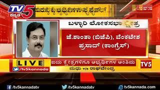 Final List Of Karnataka By-Election 2018 Candidates |ಉಪ ಸಮರಕ್ಕೆ ಅಭ್ಯರ್ಥಿಗಳ ಫೈನಲ್ ಲಿಸ್ಟ್ |TV5 Kannada