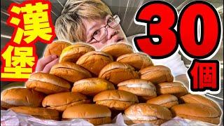 早起大胃王挑戰30個麥當勞漢堡!早上六點開始的地獄大胃王!