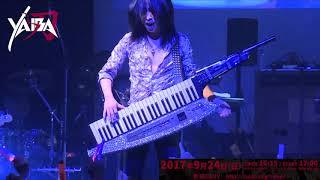 刃-yaiba- LIVE2017 日時:2017年9月24日(日) 開場16:15 / 開演17:00 ...