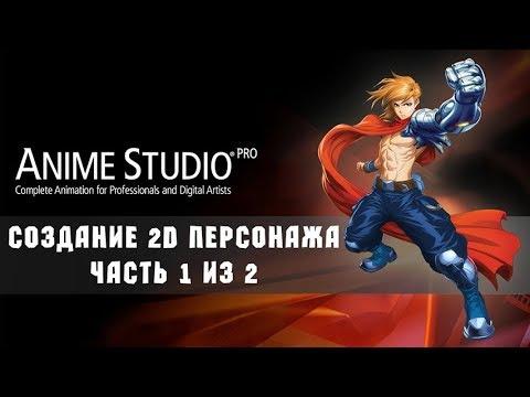 Anime Studio: Создание 2D персонажа для анимации - Часть 1 из 2