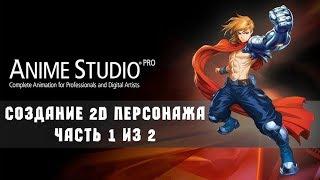 Создание 2D персонажа в Anime Studio (Часть 1 из 2)