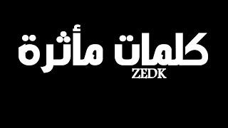كلمات مأثرة__ZEDK