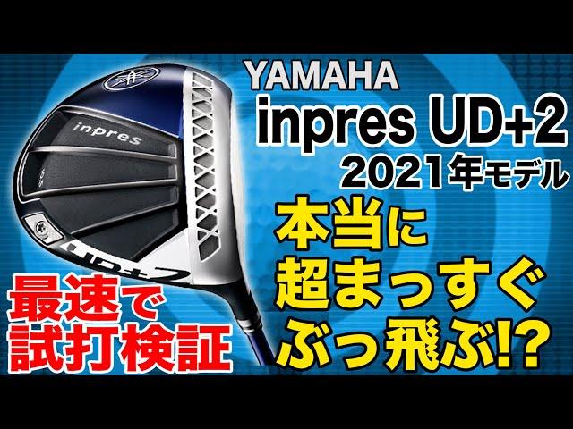 """発表直後に最速試打比較!【YAMAHA inpres UD+2 2021年モデル】打っても打っても""""超まっすぐ""""&ぶっ飛ぶドライバーを前モデルとゴルフおじさんが試打比較!"""