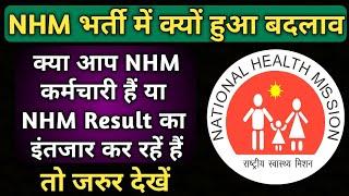 NHM भर्ती में क्यों हुआ बदलाव   NRHM NUHM RNTCP RBSK Result