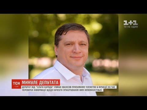 Нардеп Роман Іванісов