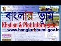 BANGLARBHUMI-Khatian and Plot information