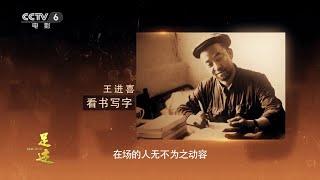 【足迹——银幕上的新中国故事】第二十九集:高伟光讲述石油工人王进喜的拼搏人生