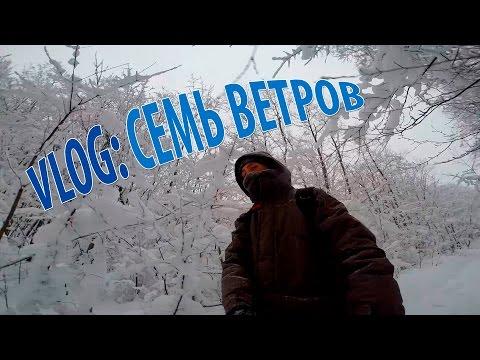 видео: VLOG: Семь ветров