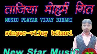 पहला प्याला दूध केहो निकलने,jharni muharram, takiya song , singer vijay bihari,new star music,