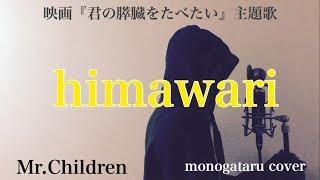 【フル歌詞付き】 himawari (映画『君の膵臓をたべたい』主題歌) - Mr.Children (monogataru cover)