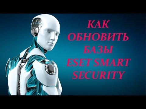 Как обновить базы Eset Smart Security