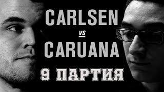Краткий обзор 9 партии матча на первенство мира Карлсен Каруана Английское начало Шахматы