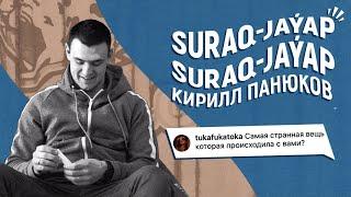 Suraq-Jaýap | Вопрос - Ответ с Кириллом Панюковым