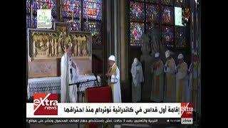 بعد شهرين على احتراقها.. شاهد أول قداس بكاتدرائية نوتردام