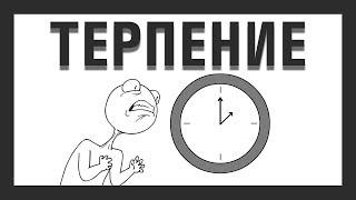 Терпение | Русская озвучка